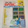 マイコンBASICマガジン 1985年7月号 特選パソコン・ソフト(MSX)