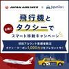Japan TaxiとJALの飛行機とタクシーで「スマート移動」キャンペーン を利用してみた