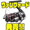 【SHIMANO】ストラディックCi4の後継機「ヴァンフォード」発売!