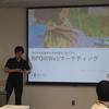 地球環境基金「若手PL研修」にてNPOのWebマーケティングの講師を務めました
