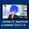 エディットPV『KAITO/Re-rewind』を投稿