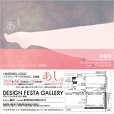 個展『あし。』HAROKELLOGG イラストレーターひろせはなこ初個展です。