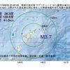 2017年09月25日 20時40分 奄美大島近海でM3.7の地震