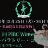 【新着コンクール】第1回PIBC Winter プレパラトリー
