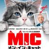 映画『メン・イン・キャット』  NINE LIVES