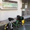 2020.2.5 PART Ⅳ(最終章)瀬戸内と四国一周そして東海道の旅(自転車日本一周172日目)