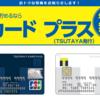 TUTAYA Tカードプラスは日常のサブカードとして活躍