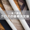 【一条工務店】クロスの価格決定版【2021年最新】