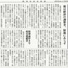 経済同好会新聞 第278号 「日本 管理通貨制教えず」