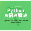 「PythonのTypeError: 'int' object is not iterableとは何ですか?」繰り返しで使えないオブジェクトを紹介します。
