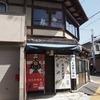 京のパワースポットのひとつと言われる 大将軍八神社