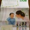 ライオン - 第157期 中間配当金