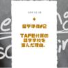 留学準備#2 -TAFE付属語学学校を選んだ理由-