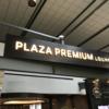 JAL便利用の人は気分が良い  バンクーバー空港の「PLAZA PREMIUM LOUNGE」のご紹介
