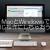 【Windows】Macのカーソル移動のショートカットをWindowsで実現する