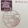 北海道 幌泉郵便局 古い風景印