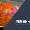これは最高!!牛寿の肉寿司(イクラのせ)