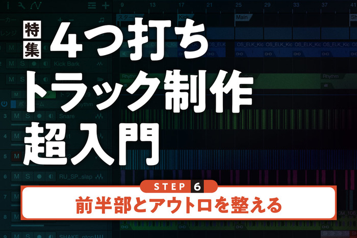 STEP 6:前半部とアウトロを整える 〜4つ打ちトラック制作・超入門