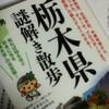 栃木県謎解き散歩