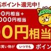 今申し込まなきゃ絶対損!楽天カード発行・利用で23000円もらえます。