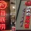 中国火鍋チェーンが類似名称を次々と商標申請へ