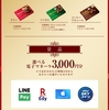 【2/28】ロッテ ご褒美プレゼントキャンペーン【レシ/WEB】