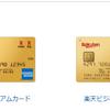 楽天カードの家族カードは作る方がいい?ふるさと納税も出来るメリットと入会ポイント2000pは魅力あり!