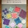 折り紙と精神安定