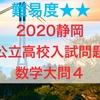 2020静岡県公立高校入試問題数学解説~大問4「連立方程式の文章題」~