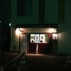 【今週のラーメン1767】 中華そば 葉山 (東京・牛込柳町) 中華そば・並