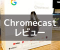 iphoneをテレビに映したくてChromecastを今さら購入!メチャクチャいいね^^。