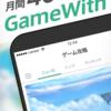 【おすすめアプリ】攻略情報や人気のゲームも通知でお届け!マルチ募集も出来ます!【GameWith|ゲーム攻略 & 新作ゲーム & SNS】