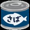 最近、マジ「サバ缶」やばたにえん。