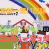 """【音ゲー思い出話】昔ハマっていた音ゲー""""ポップンミュージック""""その7"""