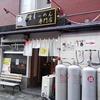 札幌の狼スープと銭函の青空餃子を食べた!
