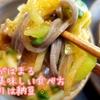 蕎麦好きが食べる汁なし蕎麦の食べ方♡納豆