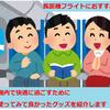 長時間フライトにおすすめ!機内で快適に過ごすために、使ってみて良かったグッズを紹介します