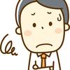 【嫌な上司の特徴10選と嫌な上司との付き合い方3選】