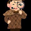 【ミステリー】シャーロックホームズ最大の謎バリツを追う!