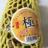 セルフ台湾祭(台湾パインと鮮芋仙)