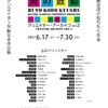 「美の鼓動・九州 クリエイター・アーカイブ vol.2」
