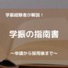 学振の指南書