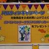 【告知】ポケモンセンターメガトウキョー ハロウィンキャンペーン (2015年10月17日(土)・24日(土)・31日(土)開催)