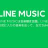 LINE MUSIC解約方法??