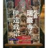 三井記念美術館 《松島 瑞巌寺と伊達政宗展》 展示室1