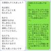 終盤戦!【恋愛相談】愛されない女性の典型例〜その3〜