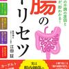 おなかの不調の原因と治し方が即わかる「腸のトリセツ」