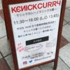 カレー番長への道 〜望郷編〜 第149回「ケニックカレー」