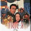 【映画】「トリック劇場版」(2002年)観ました。(オススメ度★☆☆☆☆)