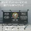 GUNS N' ROSES(ガンズ・アンド・ローゼズ)の横アリ公演ライブレポ BABYMETALファンが意外に多くてびっくり
